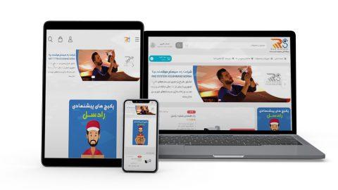 طراحی سایت فروشگاهی رادسل