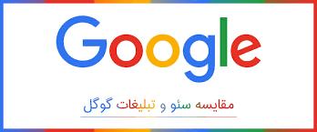 تفاوت تبلیغات گوگل با سئو